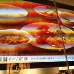 丸の内 タニタ食堂 - 本日の定食「ささみの照り焼きオニオンソース定食」
