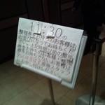 丸の内 タニタ食堂 - 看板