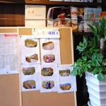 喫茶まるゆ - 新聞・雑誌コーナー兼案内板