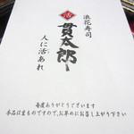 17068675 - 貫太郎、宅配・テイクアウト寿司☆