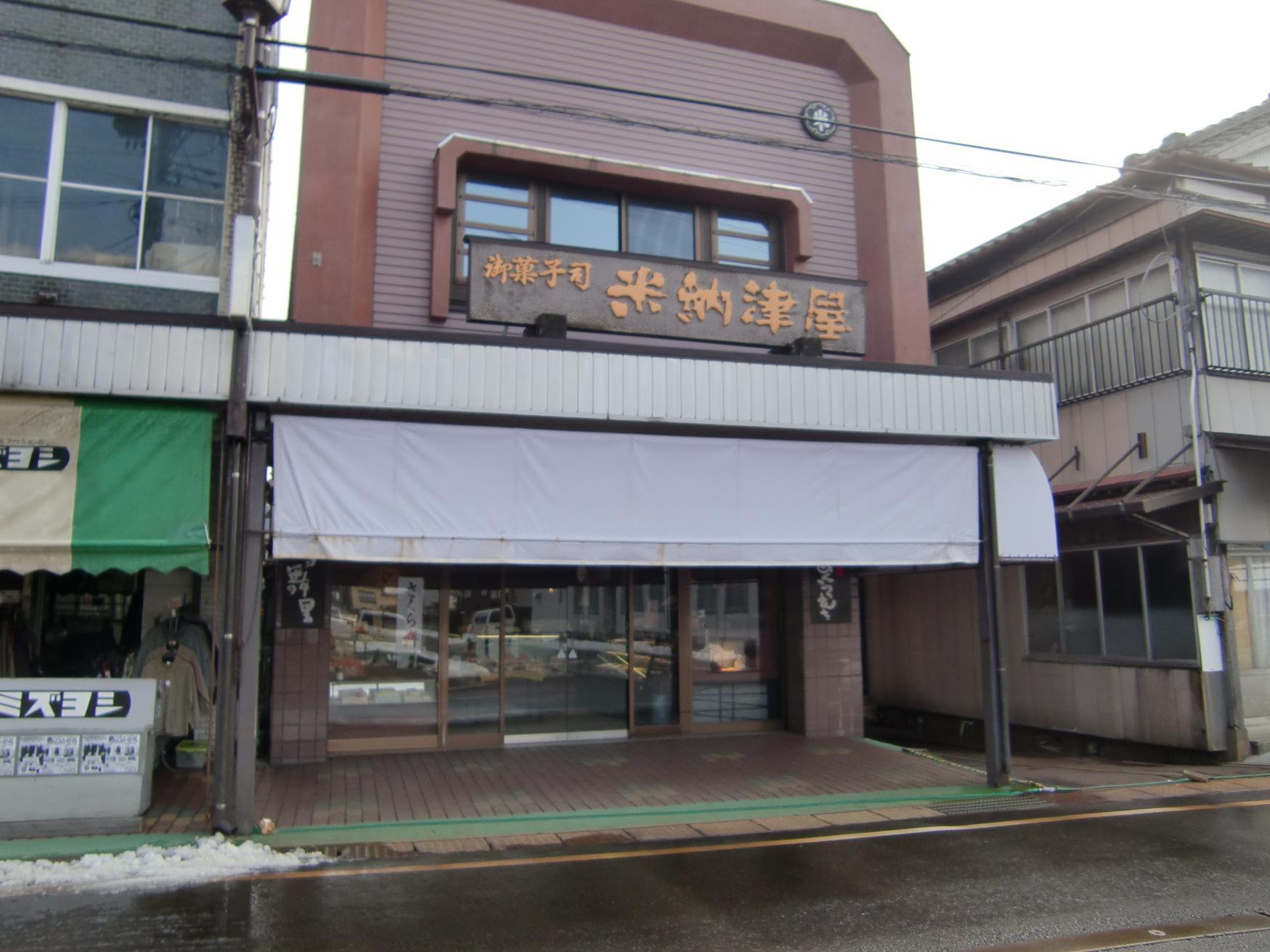 米納津屋 本店