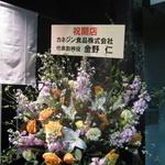 17069011 - 祝い花