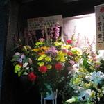 17069012 - 祝い花