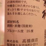 かじしか - お酒の説明