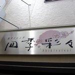 四季彩々 - お店の看板