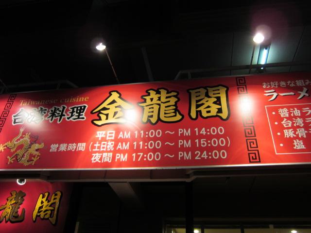 台湾料理 金龍閣 西脇店 name=