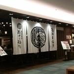 寿司の磯松 - 入り口