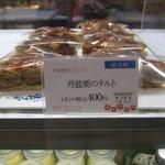 仏蘭西焼菓子調進所 足立音衛門 - 丹波栗のタルト