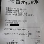 17077892 - レシート 店名が「工場売店」。安い!!