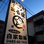 まる星 - ラーメン490円