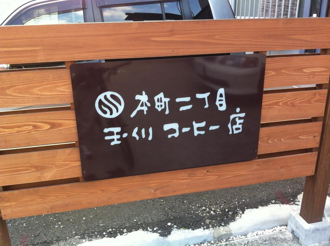 本町二丁目 玉川コーヒー店