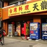 台湾料理天龍 -