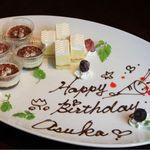 日比谷Bar - 記念日のサプライズ有★ 誕生日や記念日のお客様にはスペシャルプレートのご用意も可能です!事前にご相談くださいね☆