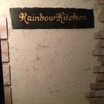 レインボーキッチン - 手作り看板