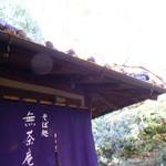 17085184 - そば処 無茶庵