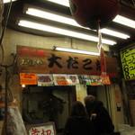 みなとや食品 - 2012 12月