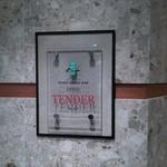 銀座 テンダー