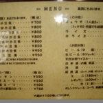 ラーメン ぱっくん亭 -