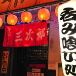 はがくれ三次郎 - なんだか美味しいものが食べれそうな店