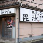 毘沙門天 馬道の心つくし - 大井町駅から徒歩三分
