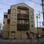 鈴木屋 -