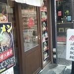 油屋製麺 -