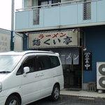 麺くい亭 - 店の外観