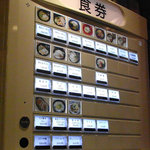 豚骨醤油らーめん 琢丸 - 食券販売機