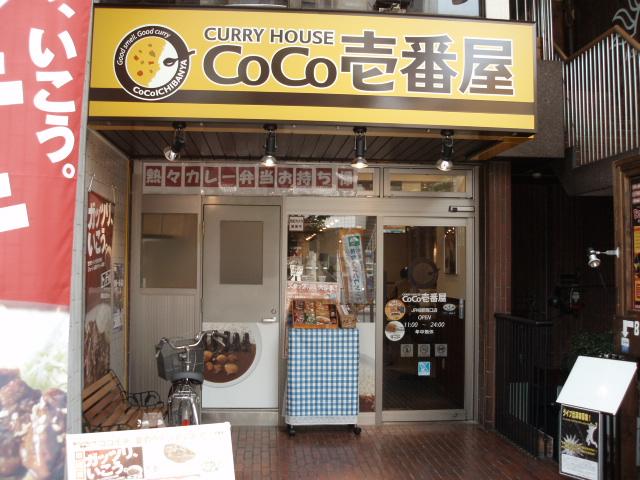 CoCo壱番屋 柏駅西口店