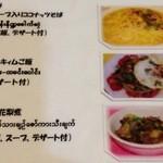 ノング インレイ - 5回目2013年2月1日メニュー 鳥の花梨煮 シャンカレーだそうです!
