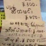 ノング インレイ - 5回目2013年2月1日 店内のチラシ ヒヨコ豆とマトンの混ぜご飯