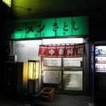 ラーメン さとし - 昭和の雰囲気がします