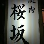 超レトロ焼肉桜坂 - 桜坂の看板