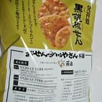 おせんべいやさん本舗 煎遊 - 黒胡椒せん 262円 (^ω^)