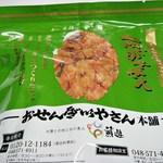 おせんべいやさん本舗 煎遊 - 葱みそせん 450円 (^^w