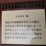 カフェ・ド・蔵 -