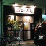 17105225 - 店頭