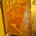 shiva curry wara - 看板