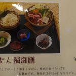 お食事処 山桜 - 山桃 メニュー ぼたん鍋御膳(食彩賓館撮影)