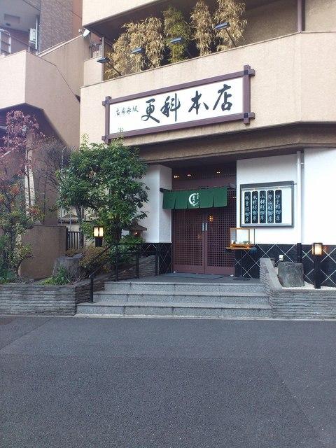 麻布永坂 更科本店 - 麻布十番商店街からはちょっと離れてます。