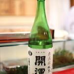 東家 - 開運 無濾過 純米 生酒