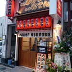 噂のこの串かつあのおでん 博多駅前倶楽部 - お店の概観です。