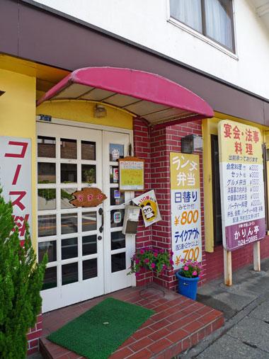 かりん亭 name=
