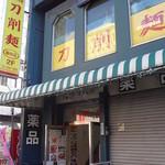 顧の店 刀削麺 - 五反田駅前、桜田通り沿い