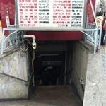 モンティー - 地下街への階段