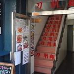 顧の店 刀削麺 - 2階へ上がる階段