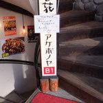 アケボノヤ 四谷本店 - 通りに面した店入口の階段から地下へ