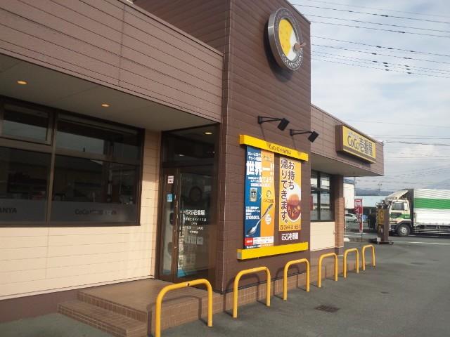 CoCo壱番屋 富士宮バイパス店
