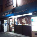 森脇酒店 -
