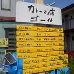 岡大裏カレーショップ Goal - 080403